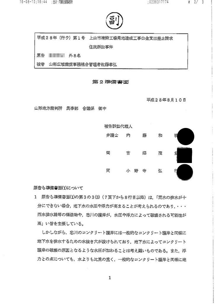 f:id:mamorukai:20190219121158j:plain