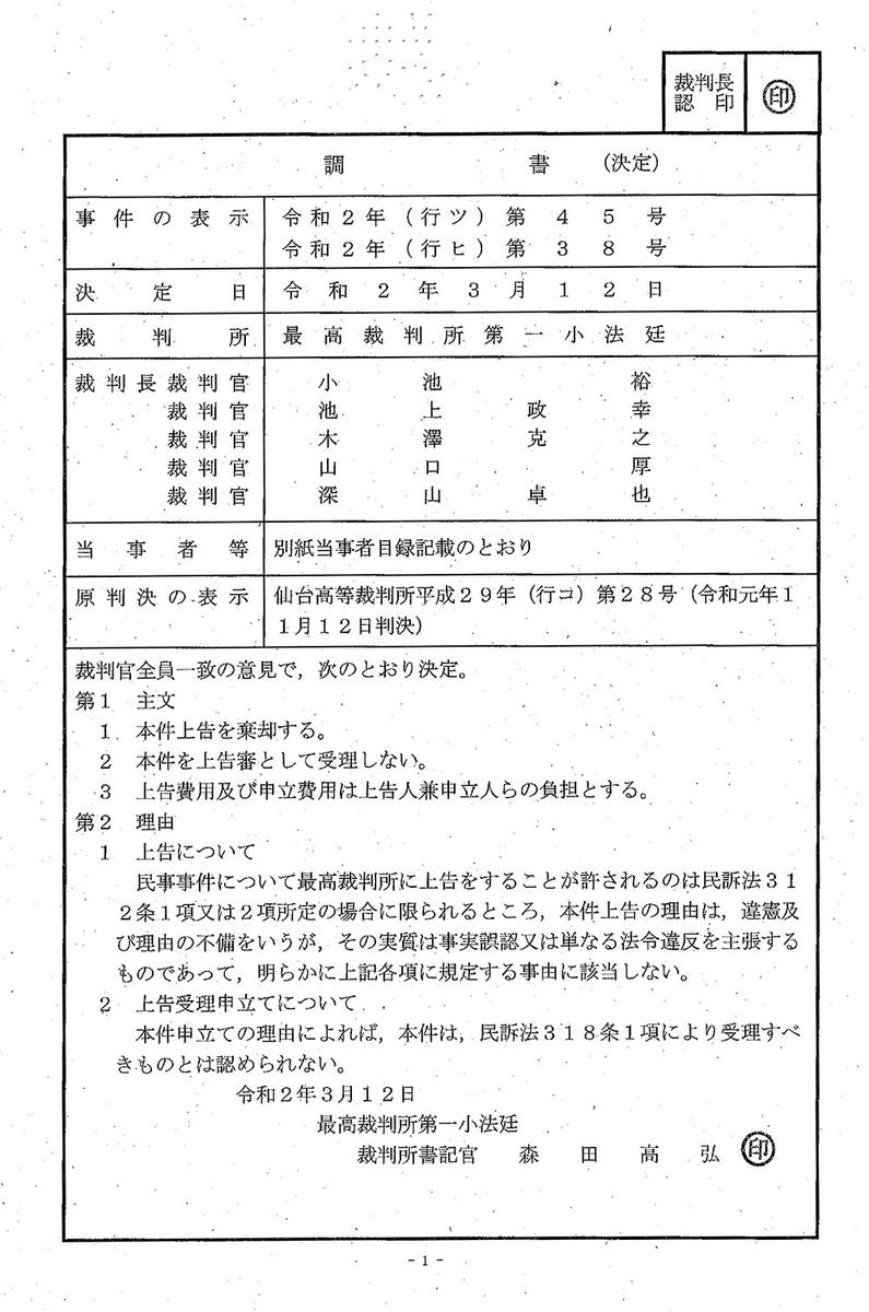 f:id:mamorukai:20200419182509j:plain