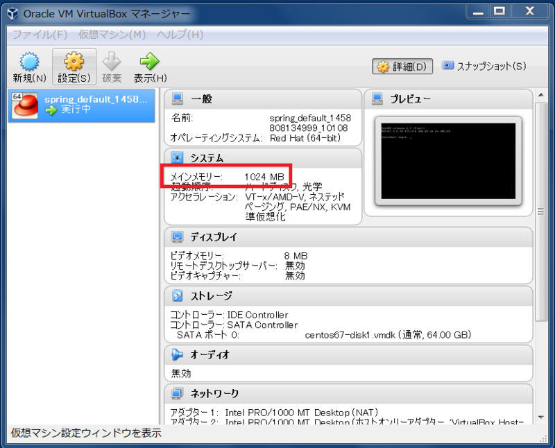 virtualbox-gui-cheking-memory
