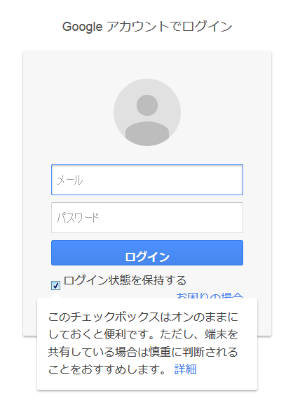 google-account-auth