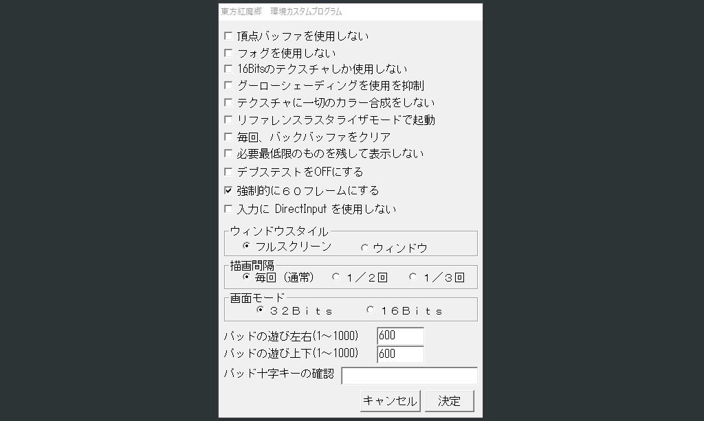 東方 紅魔 郷 windows10