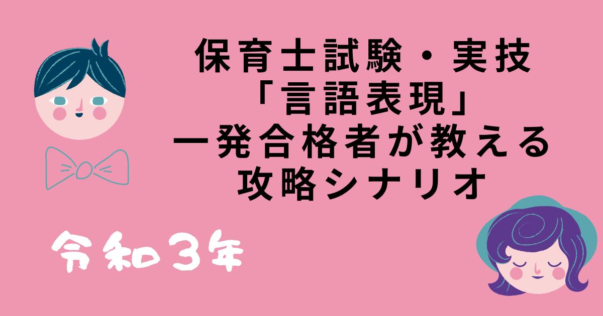 f:id:mamoruyo:20210803165913p:plain