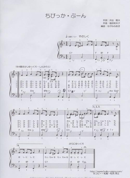 f:id:平成27年度保育士試験課題曲ちびっかぶーん楽譜