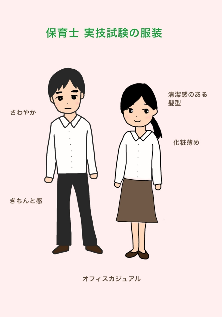 保育士実技試験の服装
