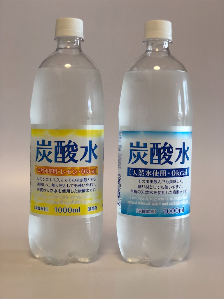 業務スーパーで買える激安な炭酸水 買ったもの 使ってるものを紹介するブログ
