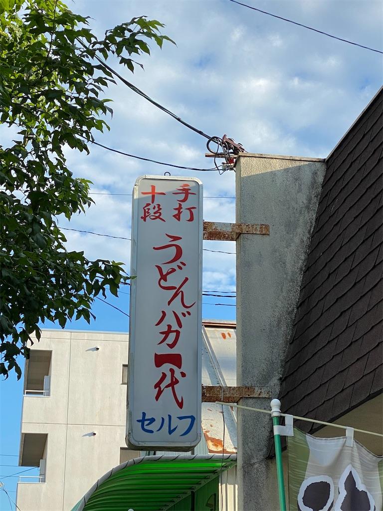 f:id:man_chan:20200819113023j:image