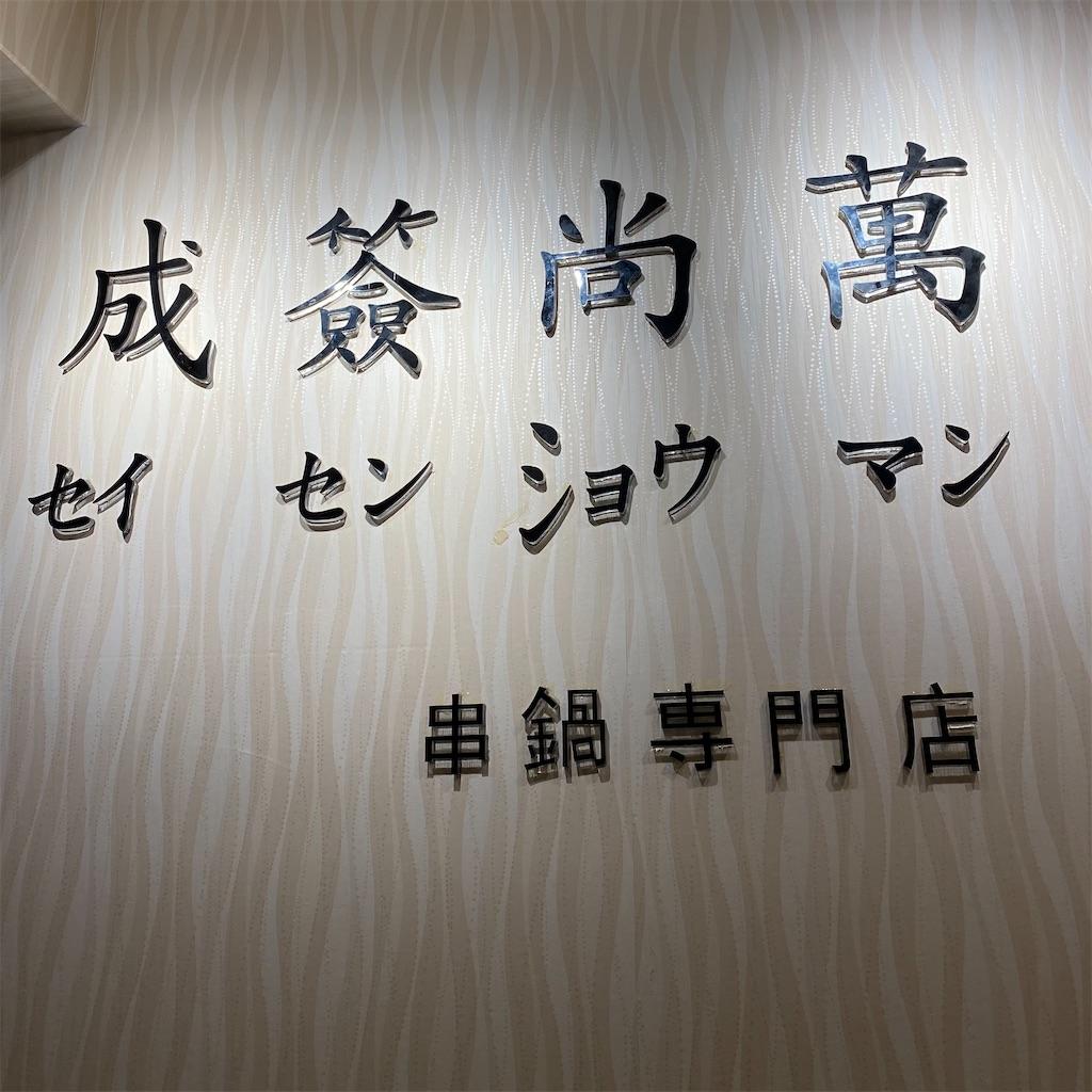f:id:man_chan:20210103134026j:image