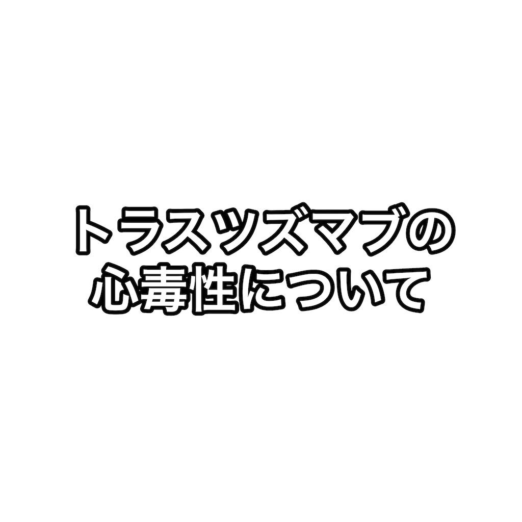 f:id:mana2525:20200626142137j:plain