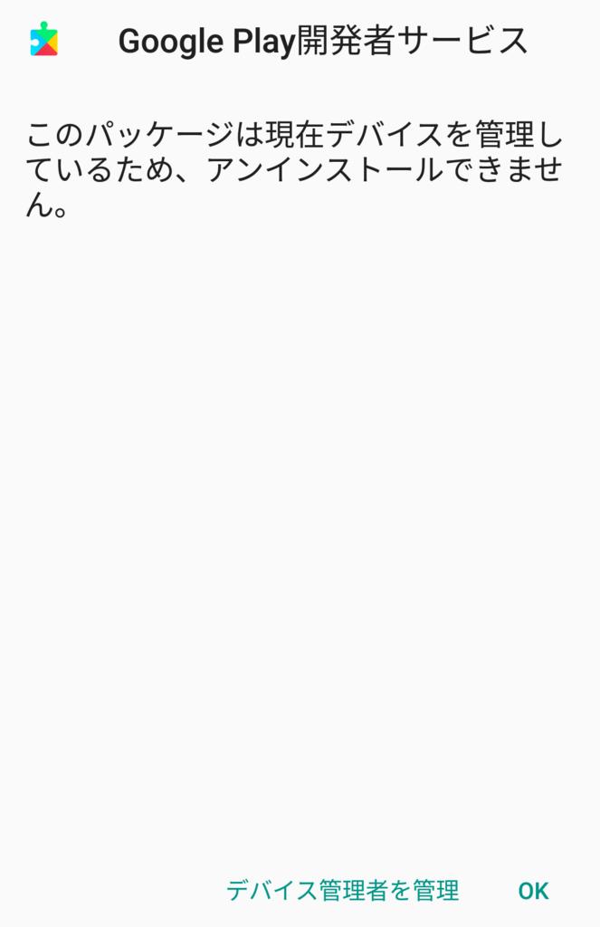 f:id:mana99_5656:20180716094350p:plain