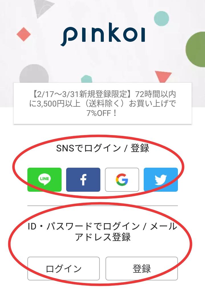 f:id:mana_log:20200401112210j:plain