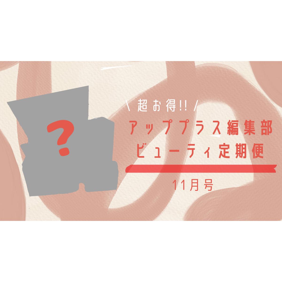 f:id:mana_log:20201014152518j:plain