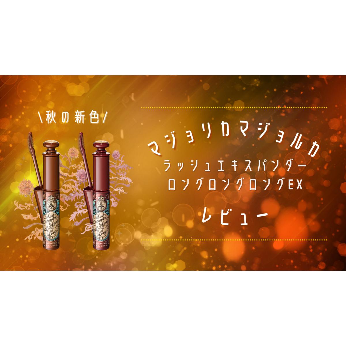 f:id:mana_log:20210807160458j:plain
