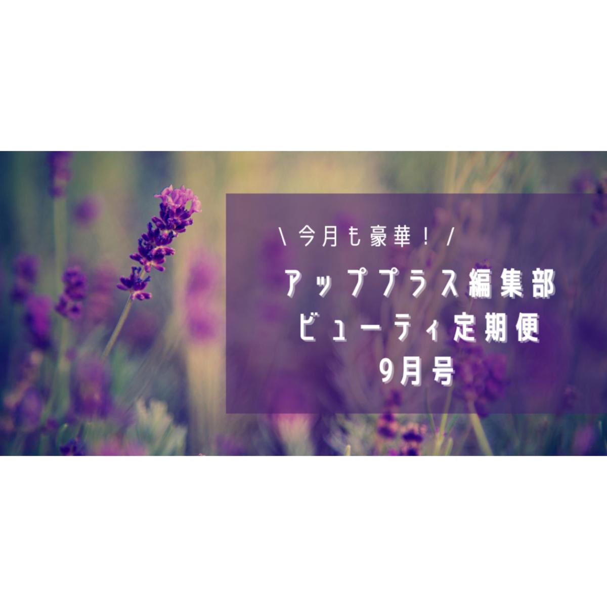 f:id:mana_log:20210812193130j:plain