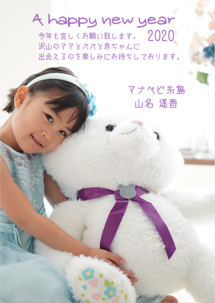 f:id:manababy:20200101063828p:image