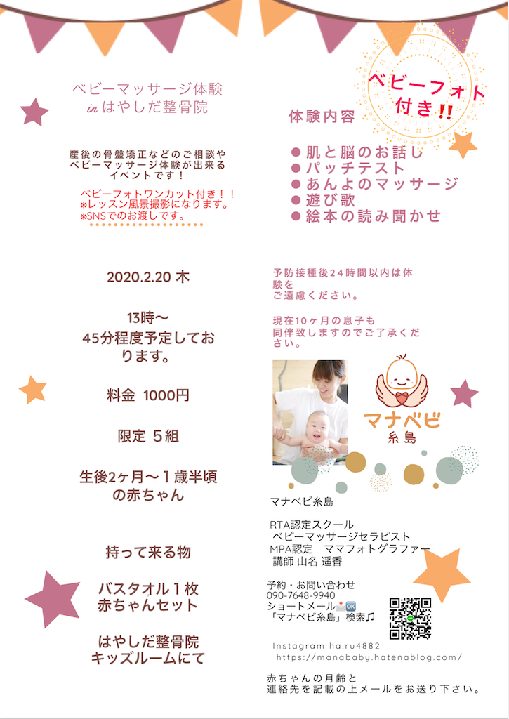 f:id:manababy:20200108123308p:image