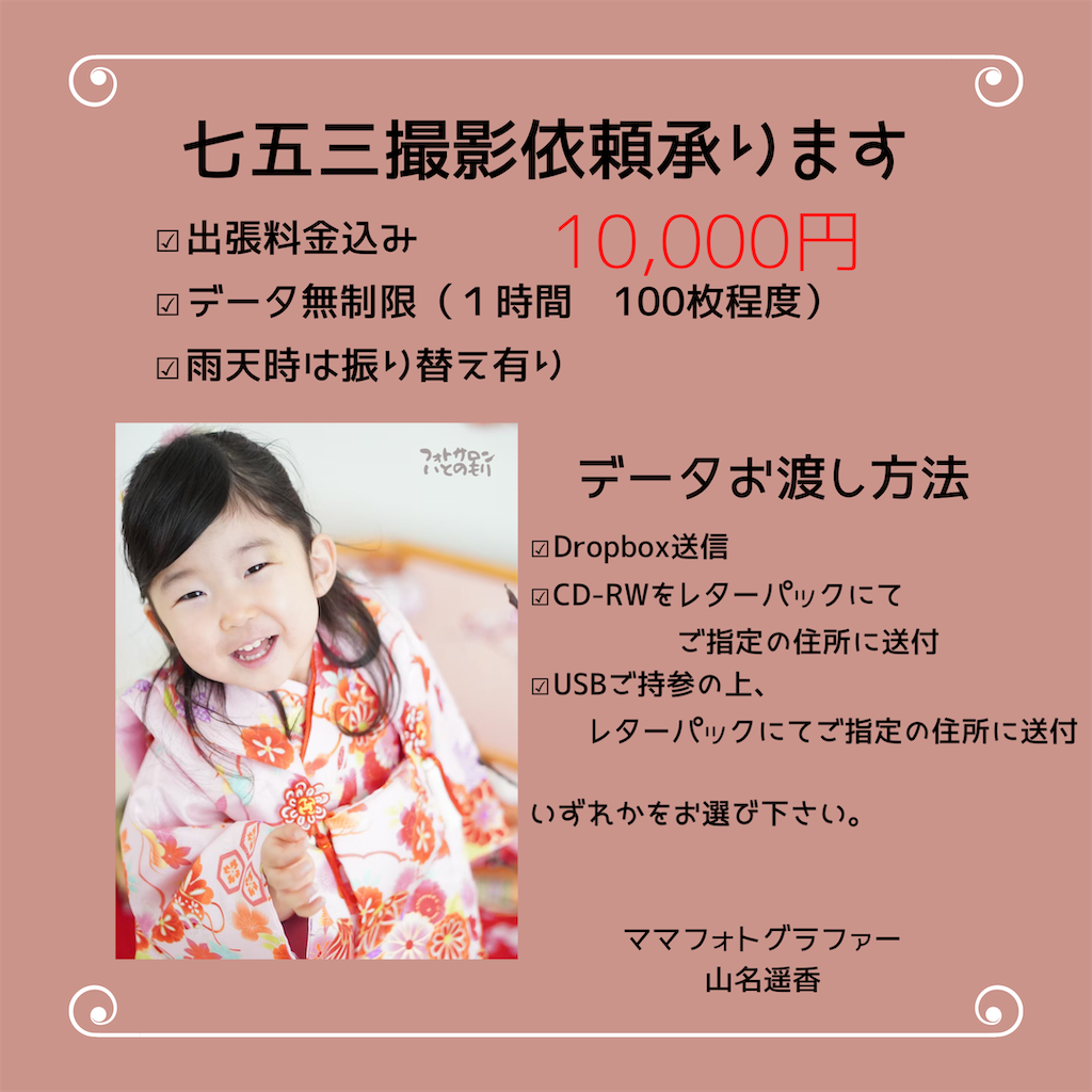 f:id:manababy:20200910171047p:image