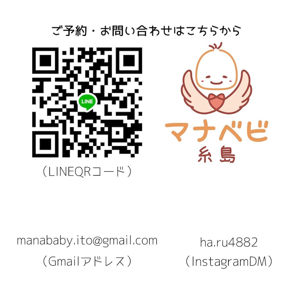f:id:manababy:20200925085338j:image
