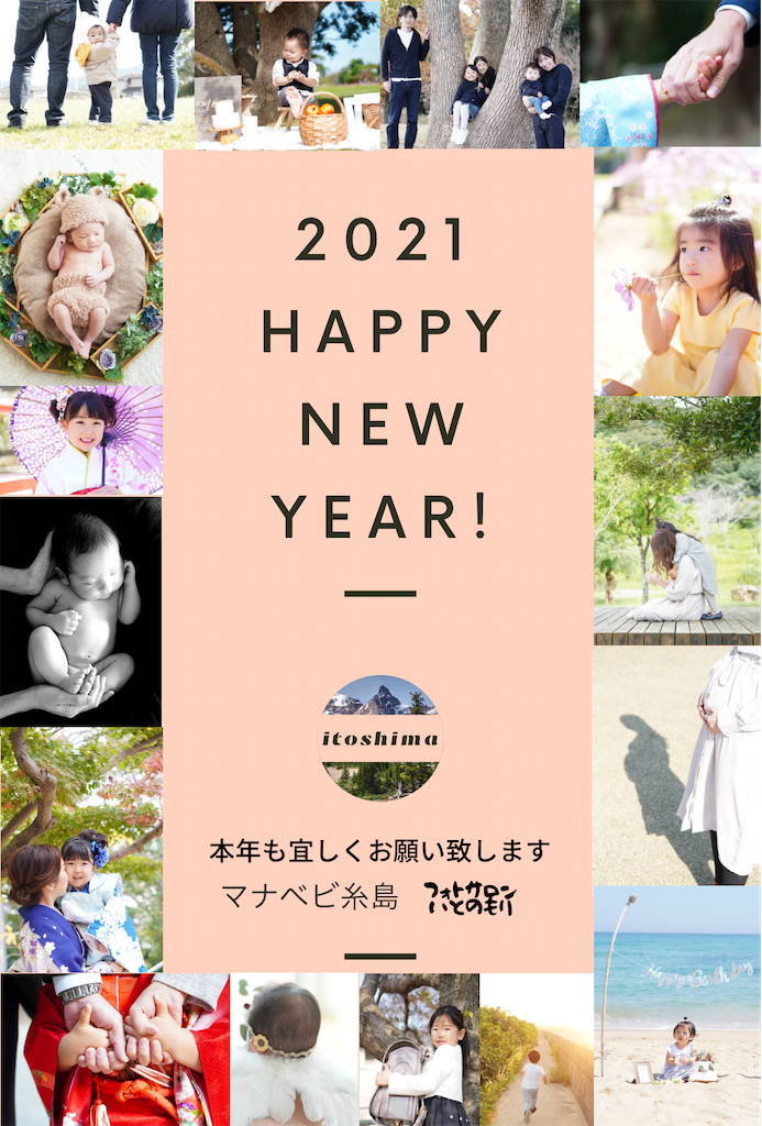 f:id:manababy:20210101091409p:image