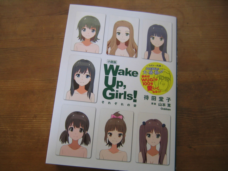WAKE UP, GIRLS!