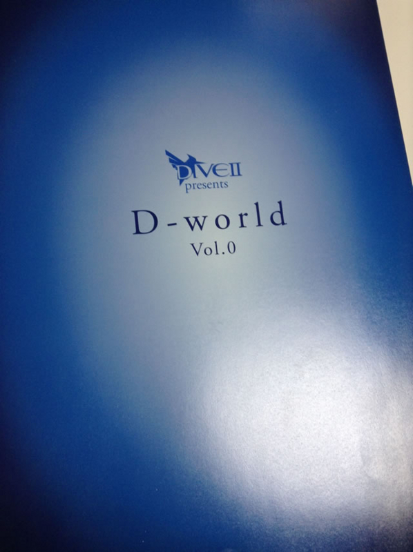 D-world Vol.0