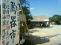 読谷陶器市、玉ちゃん&井村にお呼ばれ。昼は、しまうまカリーでタン
