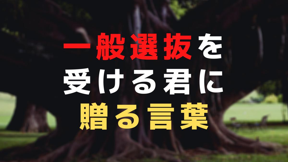 f:id:manabiya3:20201026204125p:plain