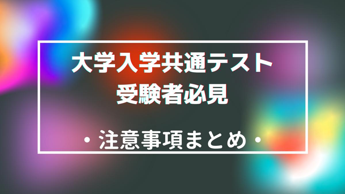 f:id:manabiya3:20210113174050p:plain