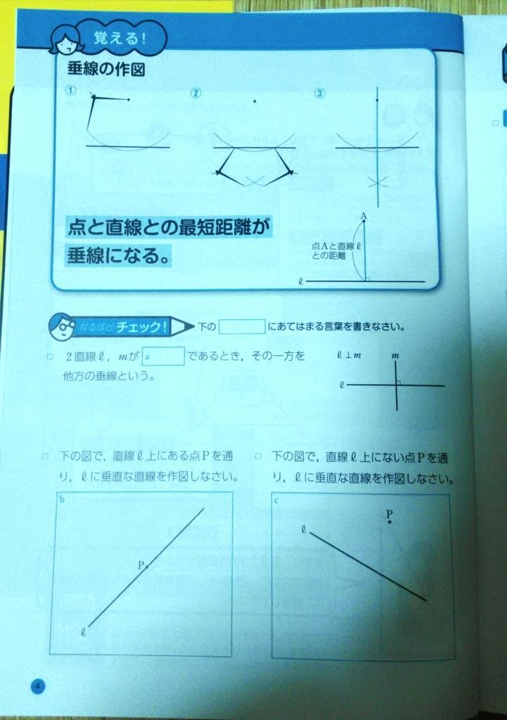 f:id:manabiyatsuka:20181220022246j:plain