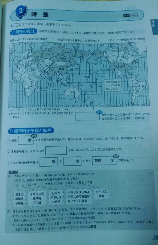 f:id:manabiyatsuka:20181220105926j:plain