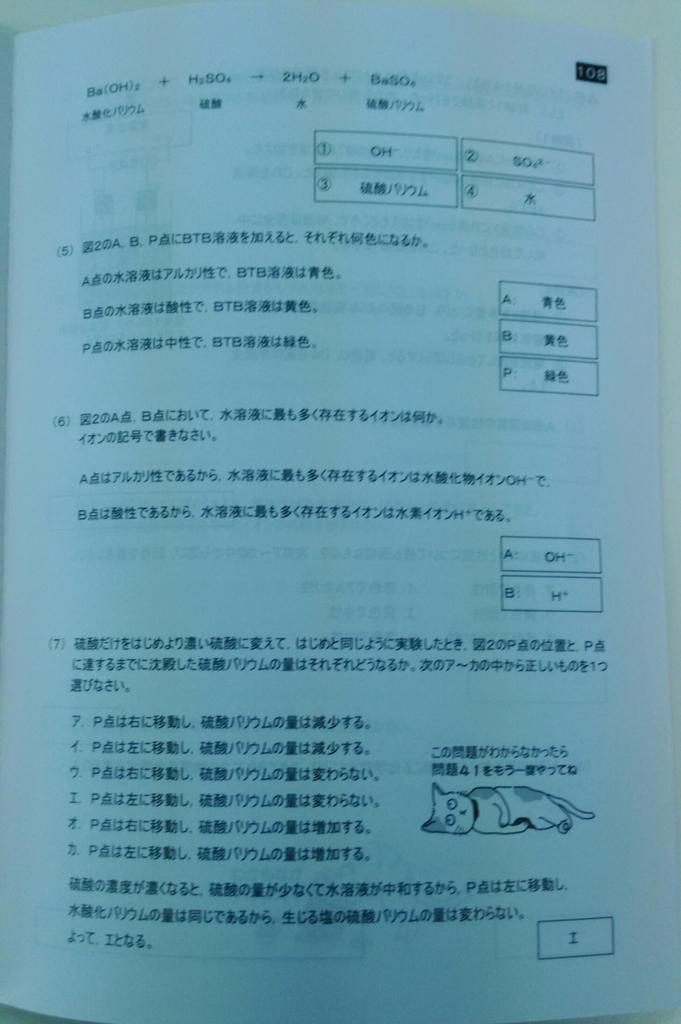 f:id:manabiyatsuka:20181225130816j:plain