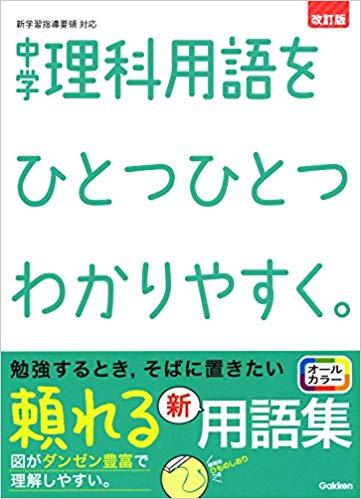 f:id:manabiyatsuka:20181225180112j:plain