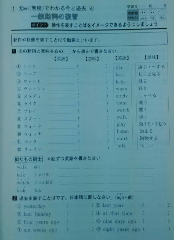 f:id:manabiyatsuka:20190108225757j:plain