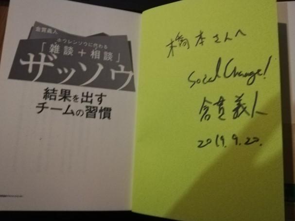 f:id:manabu-hashimoto:20190921001440j:plain