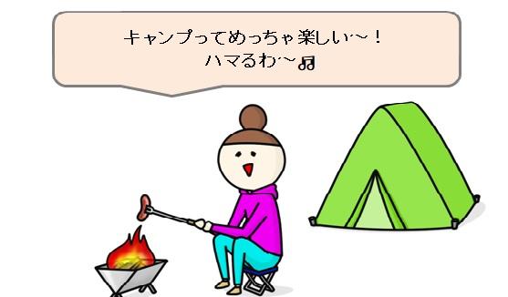 女子ソロキャンプ キャンプ女子 キャンプ場 おすすめ 選び方