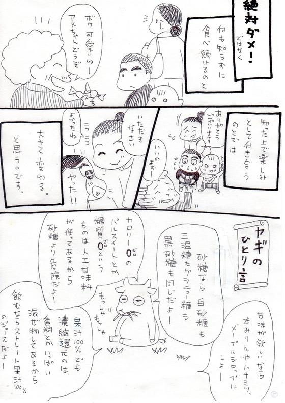 f:id:manafujishima:20170608153257j:plain