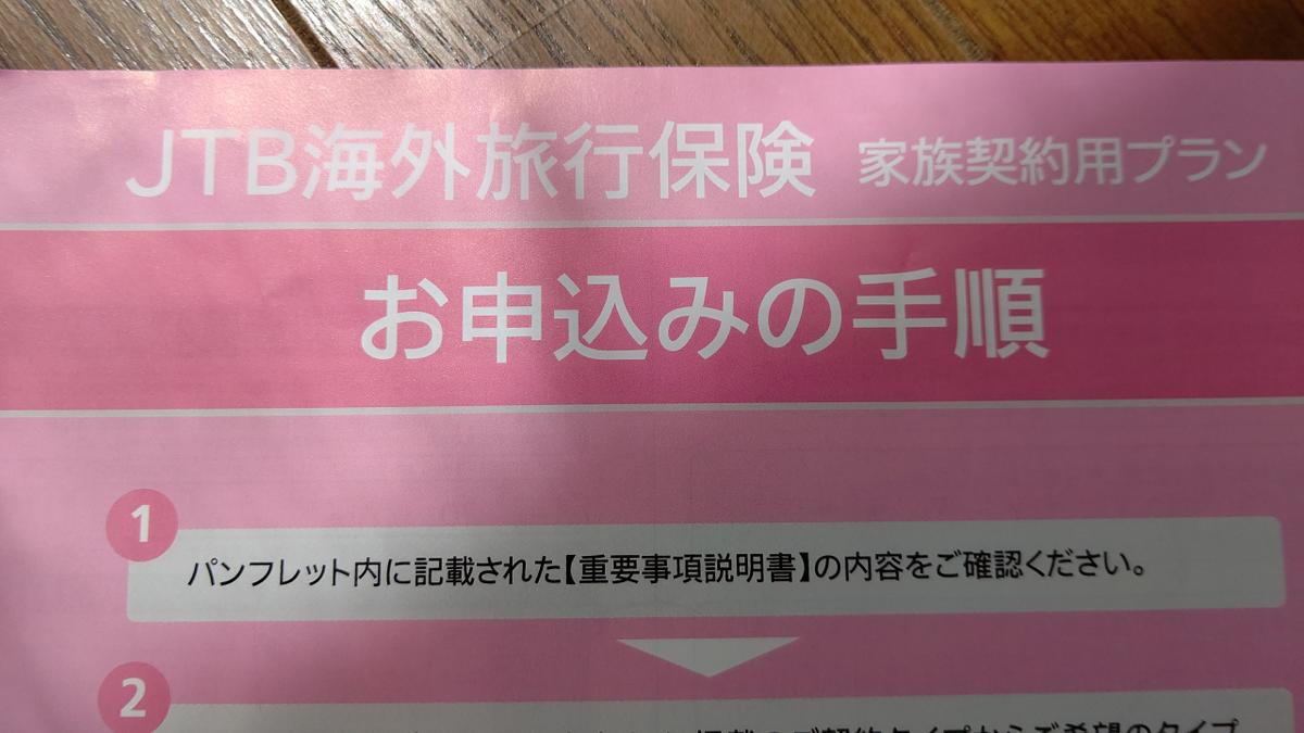 f:id:manakai0107:20190917164730p:plain