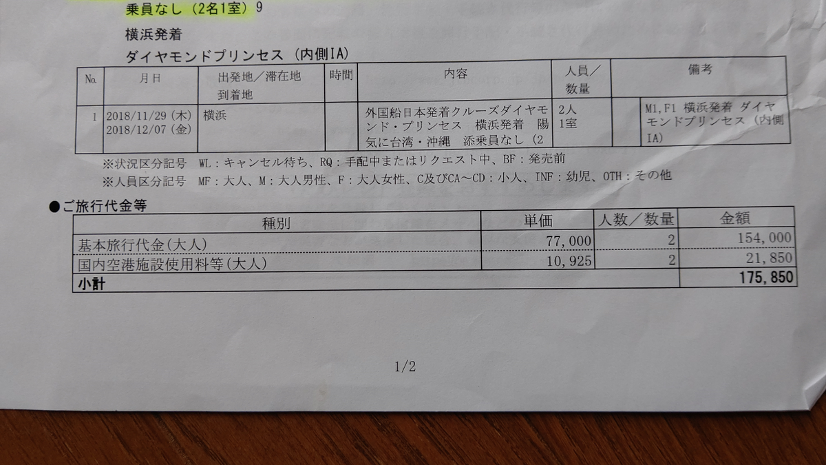 f:id:manakai0107:20190917164749p:plain