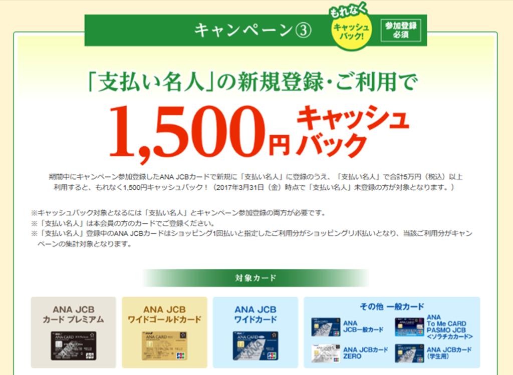f:id:manaki-fa:20170701135529p:plain