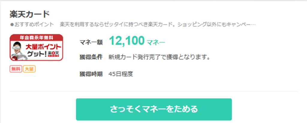 f:id:manaki-fa:20170716092334p:plain