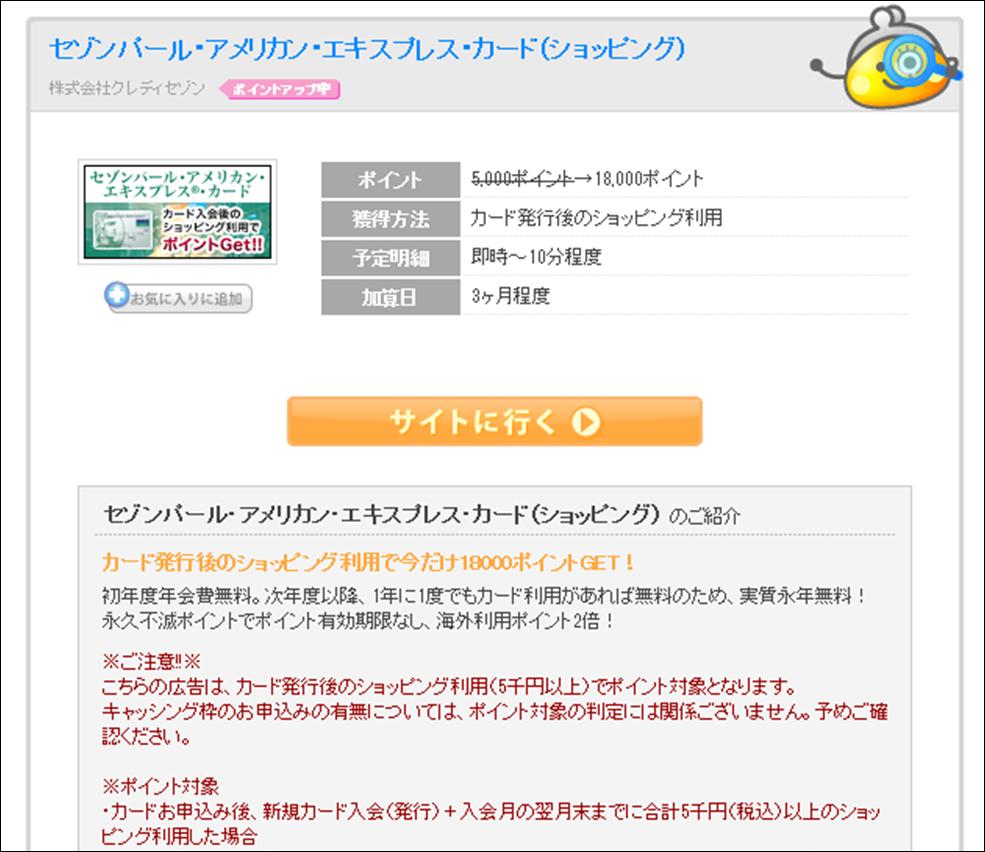 f:id:manaki-fa:20170805092601p:plain
