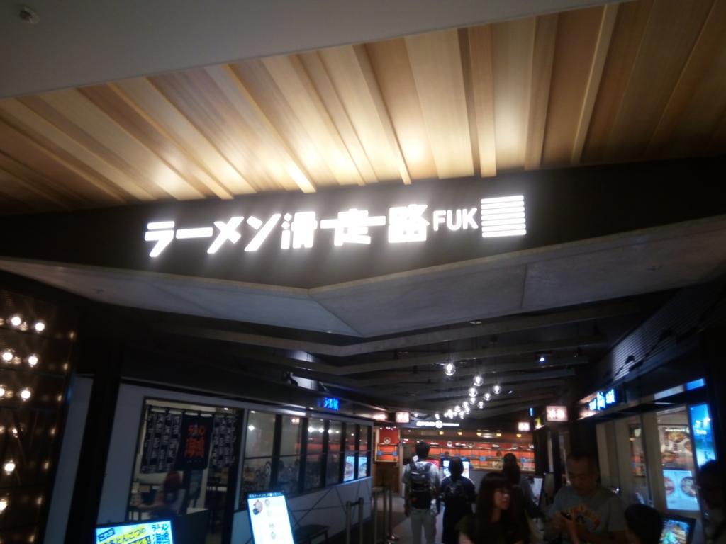 f:id:manaki-fa:20180818095033j:plain