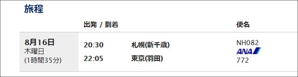 f:id:manaki-fa:20180818124520p:plain
