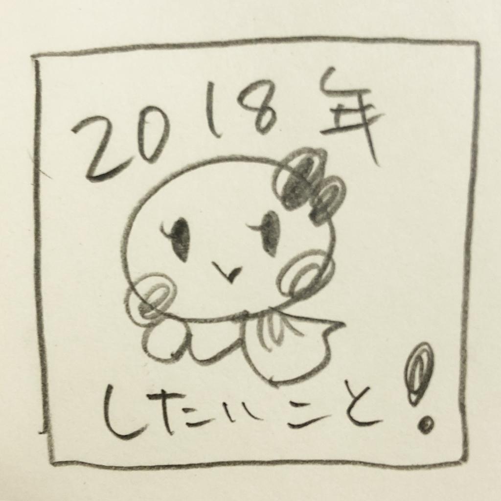 f:id:manakiteruko:20180105215806j:plain