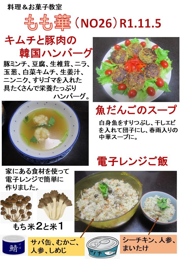 f:id:manakoko:20191114001148j:plain