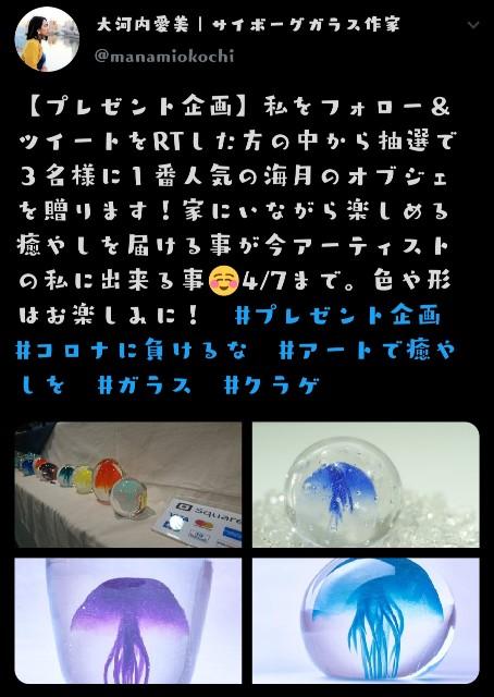f:id:manami-okochi:20200328210920j:image