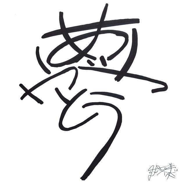 f:id:manami-okochi:20210816113100j:image