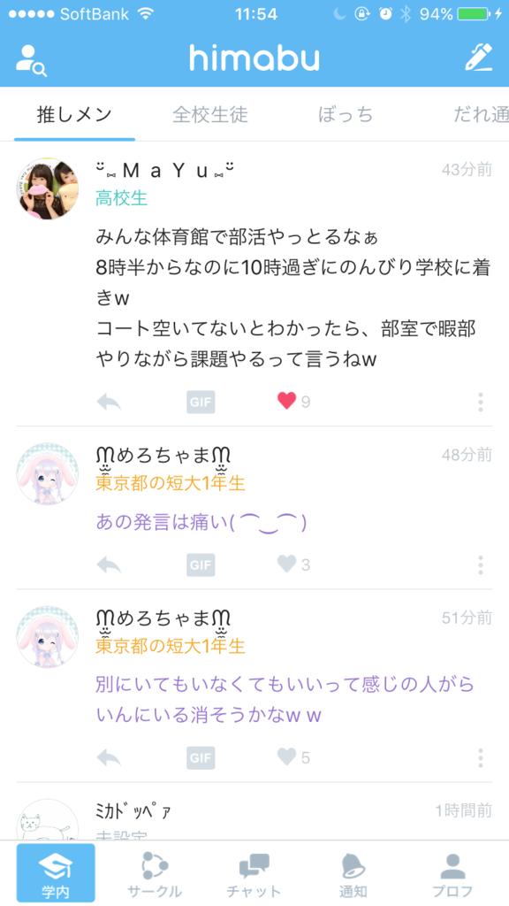 f:id:manami_h17:20170109141102p:plain