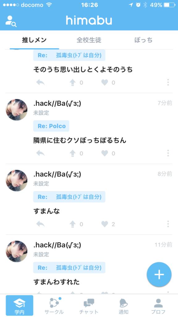 ひま 部 新しい アプリ