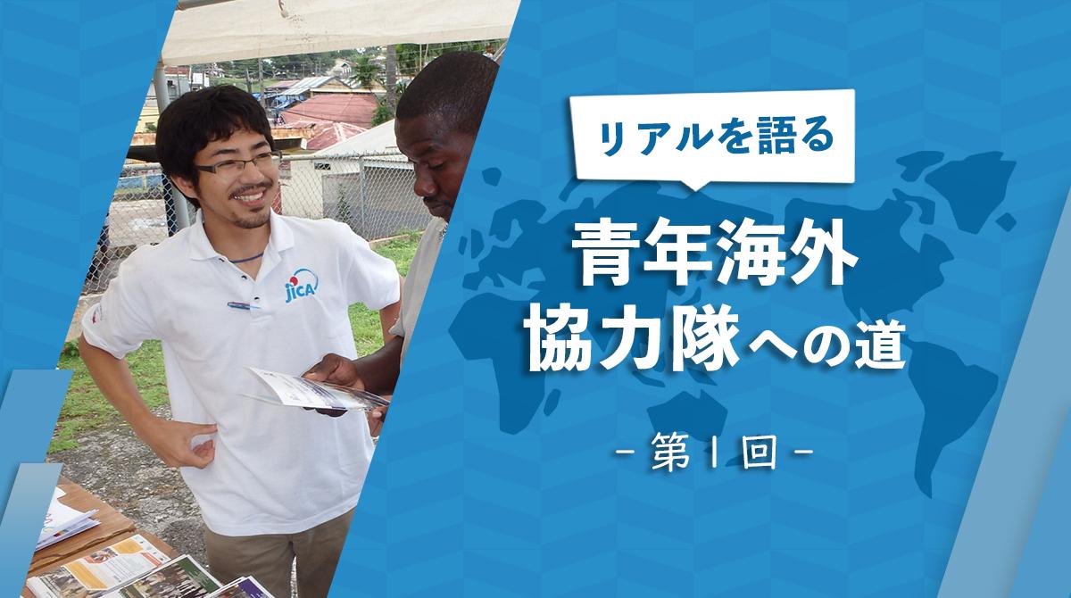 海外に出たい人必見!青年海外協力隊に求められる英語力と現地で必要なメンタリティ