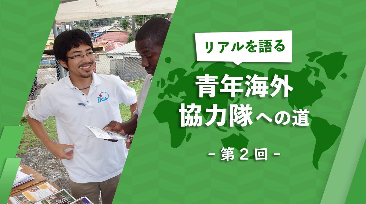 TOEICだけじゃ不十分?海外で困らないために日本でやるべき英語学習とは【青年海外協力隊への道】
